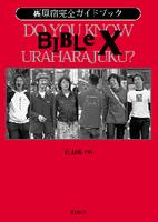 biblex-92d36-thumbnail2.jpg