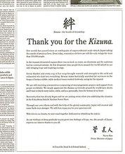 20110411_kizuna.jpg