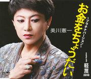 MIKAWA.jpg