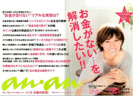 anan_kawasumi.jpg