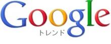 trends_logo.jpg